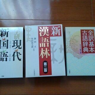 【取引完了】2011年版 未使用 辞書セット