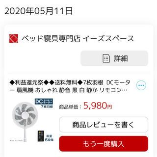 今年購入 リモコン付き扇風機