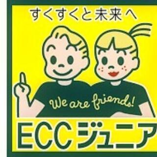 ECCジュニア&ECCシニア八千代台北子供の森教室です