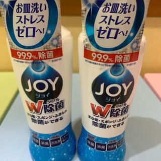 JOY W除菌 2本セット