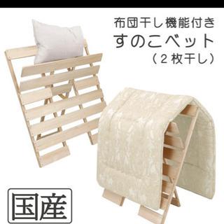 布団干し機能付きすのこベッド 2枚干し用