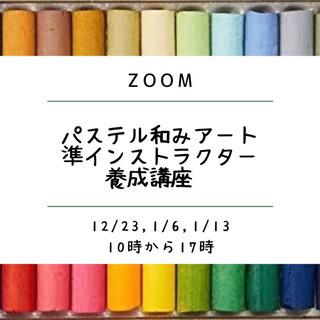 【zoom通信講座】12/23,1/6,1/13 パステル…