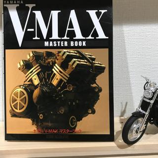 YAMAHA v-max1200 マスターブック