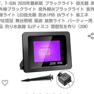 新品未使用ブラックライト 投光器 紫外線ブラックライト 紫…
