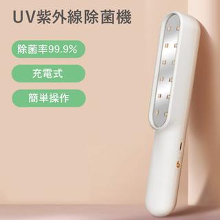 【新品】UV紫外線除菌ライト ウイルス コロナ 充電式 コ…