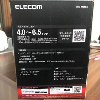 スマホ用VRゴーグル ELECOM VRG-M01BK - 携帯電話/スマホ