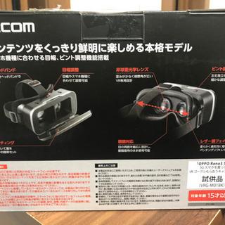 スマホ用VRゴーグル ELECOM VRG-M01BK - 売ります・あげます