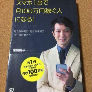 【スマホ1台で月100万円稼ぐ人になる! 】原田陽平★送料無料