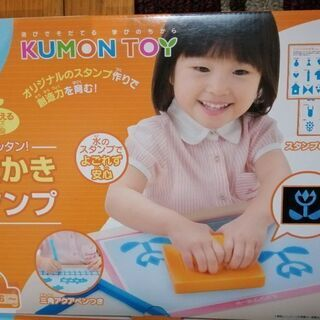 くもん おえかきスタンプ 知育玩具 お絵かき 水 おもちゃ
