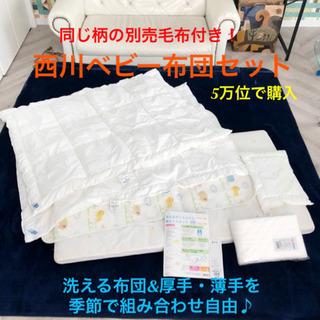 【ネット決済】一式5000円!ベビー布団 毛布