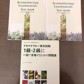アロマテラピー検定試験1級2級テキストと問題集