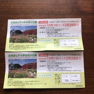 千葉県アンデルセン公園チケット2枚 有効期間12月28日 - 品川区