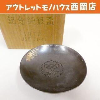 札幌オリンピック 記念純銀盃 26.5gSILVER 銀 札幌 西岡店