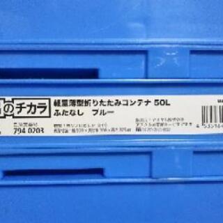 アスクル「現場のチカラ」 軽量薄型 折りたたみコンテナ フタ無 50Lタイプ ブルー - 大阪市