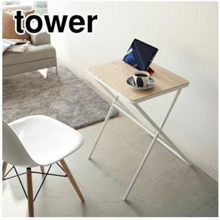 【ネット決済】tower タワー 折り畳みテーブル ホワイト サ...