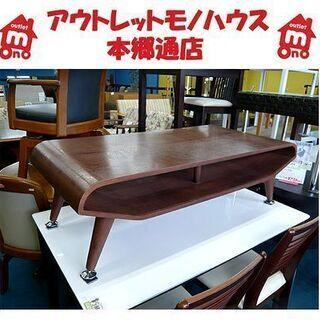 〇 札幌【ローテーブル ダークブラウン】幅115cm こげ茶色系...