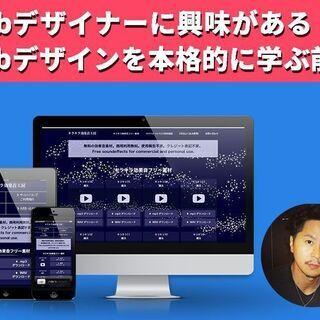 【オンライン】Webデザイナーに興味がある、Webデザインを本格...