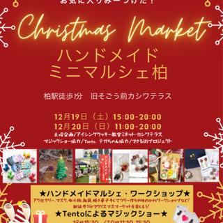 柏駅徒歩1分!ハンドメイドミニマルシェ柏★クリスマスマーケット!...