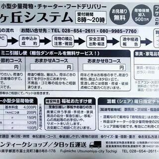 夕日ヶ丘軽貨物運送(ミニ引越し便・福祉おたすけ便)