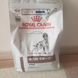 【犬用】ロイヤルカナン 消化器サポート低脂肪 1kg