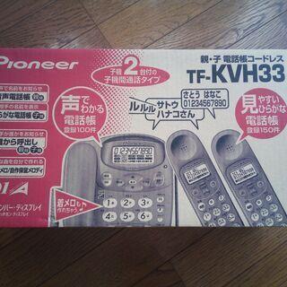 【ネット決済】【不使用】固定電話(子機2台付き)