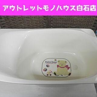 コンビ ベビーバス 赤ちゃん お風呂 風呂栓付き 白 札幌市 白...