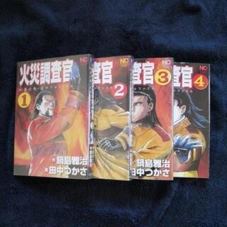漫画全巻セット「火災調査官 紅蓮次郎・炎のプロファイル」