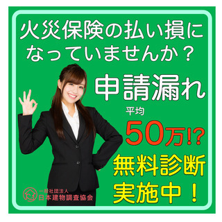 【平均〇〇万円!?】市川で貰える保険金無料診断します!