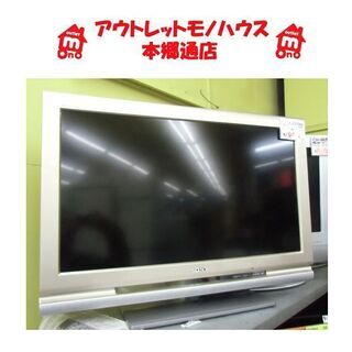 〇 札幌 日本製 32インチTV ソニー ブラビア 2008年製...