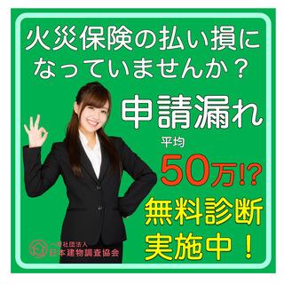 【平均〇〇万円!?】所沢で貰える保険金無料診断します!