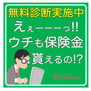 【平均〇〇万円!?】松戸で貰える保険金無料診断します!