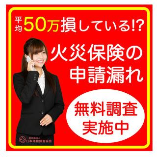 【平均〇〇万円!?】野田で貰える保険金無料診断します!