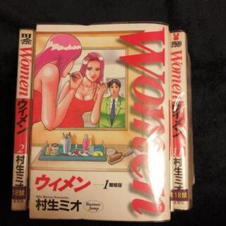 漫画全巻セット「Women ウィメン」