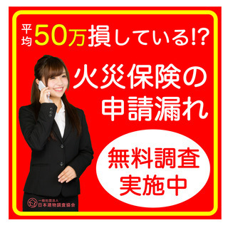 【平均〇〇万円!?】習志野で貰える保険金無料診断します!