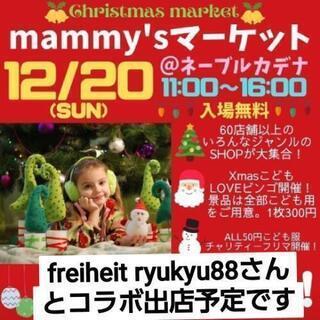 mammys X'mas マーケット12/20