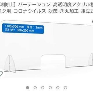 新品未使用[飛沫防止] パーテーション 高透明度アクリル板…