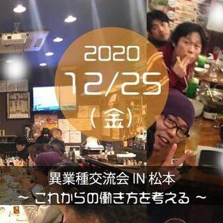 第32回 異業種交流会 in 松本 〜これからの働き方を考える 〜