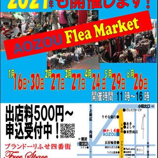 ★★★開催中止★★★ 2021年6月26日(土)フリーマーケット...