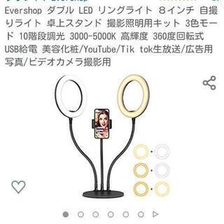 新品未使用ダブル LED リングライト8インチ