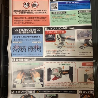 カーメイト製タイヤチェーン未使用 − 福井県