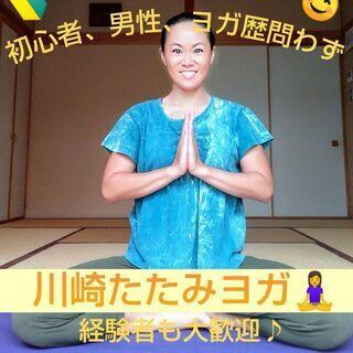 川崎たたみヨガ🧘♀️ヨガ歴、老若男女問いません😊1/7(木),...