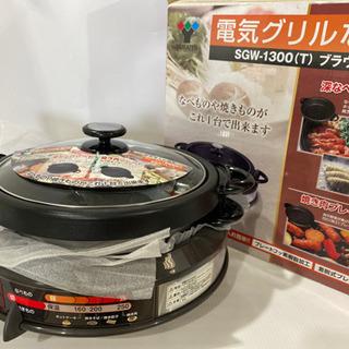 未使用品◆山善YAMAZEN電気グリル鍋◆ブラウン【121…