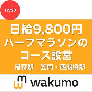 【日当9800円!マラソンの設営】笠間ハーフマラソンのお手…