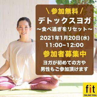 【無料オンラインヨガ】1月20日(水)11:00~ デトックスヨ...