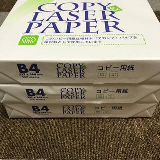 【ネット決済】B4 コピー用紙 1,500枚(500枚×3)