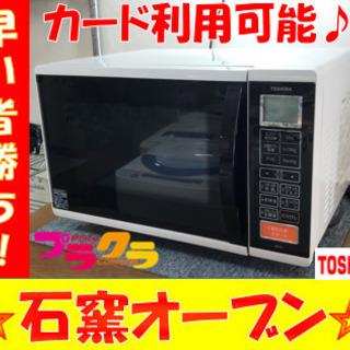A2058☆カードOK☆東芝2015年製 石窯オーブンレンジ