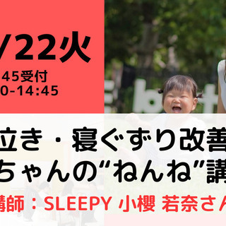 """【無料・オンライン】夜泣き・寝ぐずり改善!赤ちゃんの""""ねんね""""講座"""