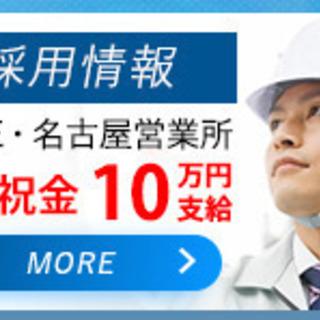 【入社祝い金10万円支給!!】下水浄水場施設の巡回・簡易点検