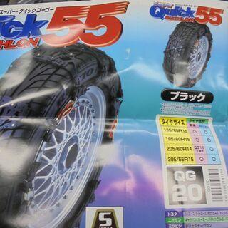 ◆お引取り限定/三重県◆非金属チェーン バイアスロン スーパーク...