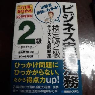 定価¥3,800(抜)!! ビジネス実務法務検定試験2級対策本 2冊